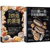 《圖解烘焙的原理》【暢銷修訂版】+《我的第一本手做健康麵包》