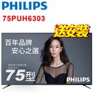 《送壁掛架及安裝&光纖傳輸HDMI線》PHILIPS飛利浦 75吋75PUH6303 4K UHD聯網液晶顯示器(附視訊盒)