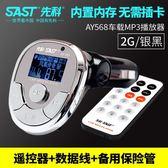 車載mp3播放器車用FM發射點煙器式汽車音樂U盤音響MP3帶內存免運直出 交換禮物