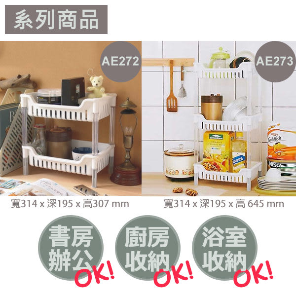 【生活大買家】AE273 溫哥華三層方型架 廚房收納 三層架 瀝水架 衛浴收納 層架