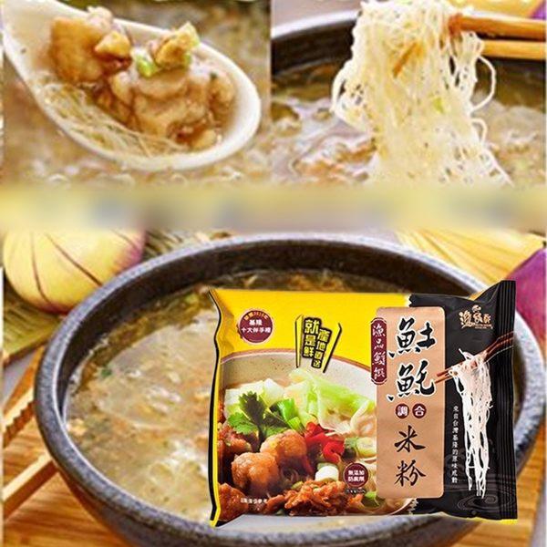 漁品軒-漁品鮮饌 土魠米粉(袋裝)