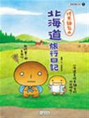 (二手書)烤焦麵包的北海道旅行日記