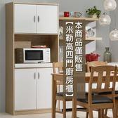 米勒高四門廚房櫃 採E1板材 BQ-KLD184D