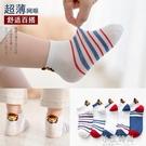 兒童襪子純棉春秋薄款夏季透氣網眼短襪寶寶襪全棉男童襪中大童襪【小艾新品】