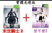 【玩樂小熊】合購二片特價 XBOX360 末世騎士 2 英文版 加 Kinect 型可塑 2 (中英合版)