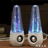 電腦音箱創意七彩燈噴水水舞音響手機筆記本臺式電腦噴泉小音箱zzy4433『美鞋公社』
