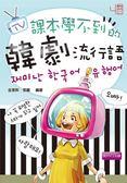 (二手書)課本學不到的韓劇流行語