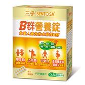 三多B群營養錠60錠 【康是美】
