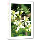 《感謝孩子的不完美:用花精幫助孩子穩定情緒》(修訂版)