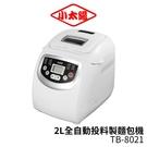 小太陽 2L全自動投料製 麵包機TB-8021 加碼送專用刮刀