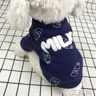 春夏裝新款狗狗衣服保暖字母立體寵物衣服泰迪比熊博美法斗貓咪 小艾新品