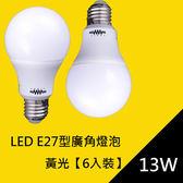 【光的魔法師 】LED13W高亮度燈泡(3000K黃光6入裝 台灣製)