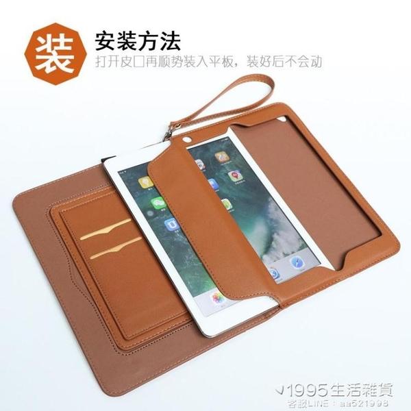 全包蘋果2020iPad7代10.2保護套air2平板電腦3皮套新款9.7英寸pro10.5寸外套 1995生活雜貨