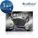 【藍鷹牌】台灣製 成人立體型防塵口罩 一體成型款 時尚黑 50片/盒