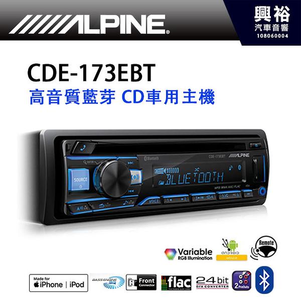 【ALPINE】CDE-173EBT 前置USB/AUX/CD/MP3/WMA/FLAC/iPod/iPhone 高音質汽車音響主機*公司貨