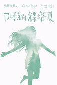 (二手書)鳴響雪松系列(1):阿納絲塔夏