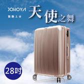 【JOHOYA禾雅】天使之舞。28吋ABS PC拉鍊行李箱【JT-1612-GO28】金色