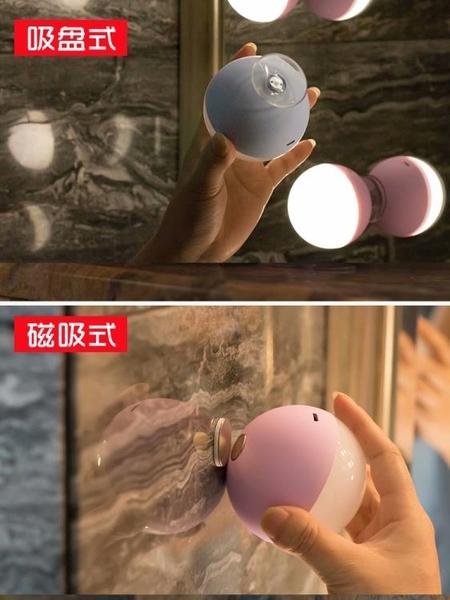 補光燈充電粘貼led鏡前補光燈泡無線免打孔梳妝台化妝鏡吸盤式鏡子台燈  LX 夏季上新