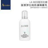 LA MER海洋拉娜 璀璨淨白高防護隔離乳SPF50/PA+++(50ml)【Atomo】