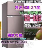 ★新一級能效 ►TOSHIBA東芝 305公升雙門變頻冰箱 GR-A320TBZ(N)