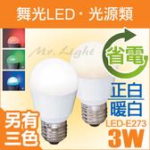 【有燈氏】舞光LED E27 3W 全電壓燈泡 氣氛燈 白 暖白 紅 綠 藍光 高亮度【LED-E273】