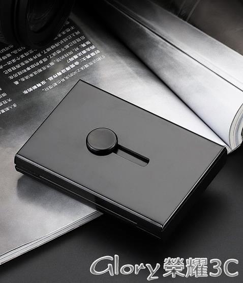名片夾名片盒名片夾男商務便攜式名片盒子隨身名片收納盒自動卡片女士  【榮耀 新品】