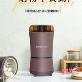 磨豆機 磨粉機電動打粉機家用小型乾磨機咖啡豆研磨器材粉碎機 雙12提前購