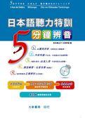 (二手書)日本語聽力特訓:5分鐘辨音