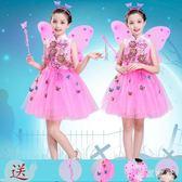 兒童服裝禮服粉色公主裙女童cos角色扮演化妝舞會演出衣服 QQ30086『東京衣社』