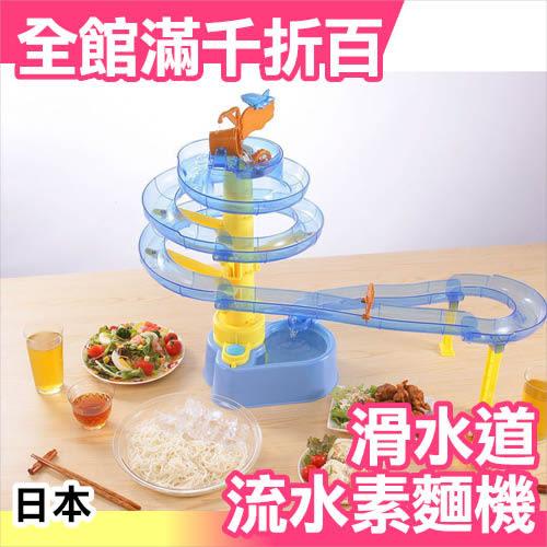 日本 滑水道流水素麵機 涼麵水樂園 流水麵機 蕎麥麵 涼麵 安啾推薦【小福部屋】