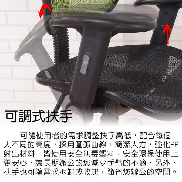 《百嘉美2》紐約客全網升降扶手高背附頭枕辦公椅/電腦椅(3色) P-D-CH075-H 主管椅