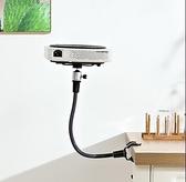 投影機支架 床頭投影儀支架家用便攜萬向彎曲夾桌面架子免打孔床相機支架【快速出貨八折搶購】