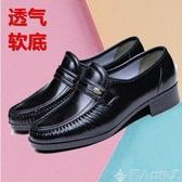 紳士鞋健康皮鞋男鞋2020款中老年爸爸鞋舒適工作男保健鞋紳士皮鞋廚房鞋 潮人