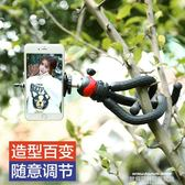 相機支架八爪魚三腳架單反相機微單迷你便攜章魚照相機攝影機自拍支架手機 【爆款特賣】LX