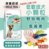 保羅叔叔田園生機狗食 - 低敏成犬(小顆粒) - 12KG