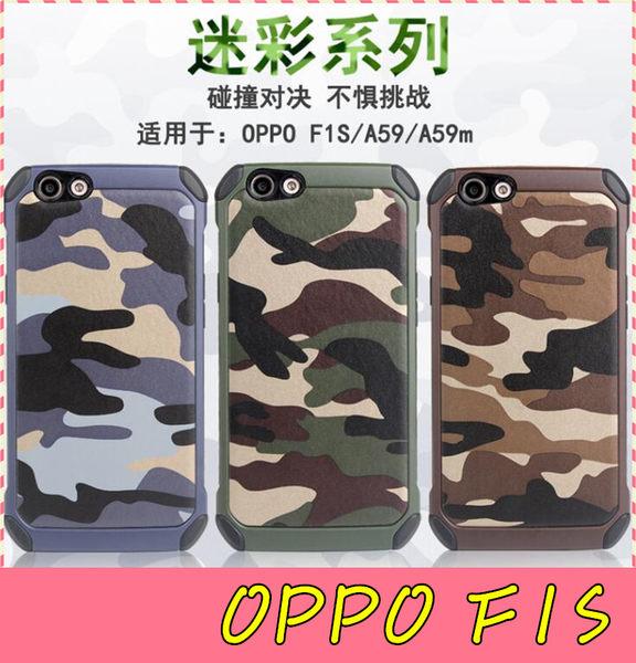 【萌萌噠】歐珀 OPPO F1S (A59) 軍事迷彩系列保護套 防摔抗震 矽膠套+PC背蓋二合一組合軟款 手機套