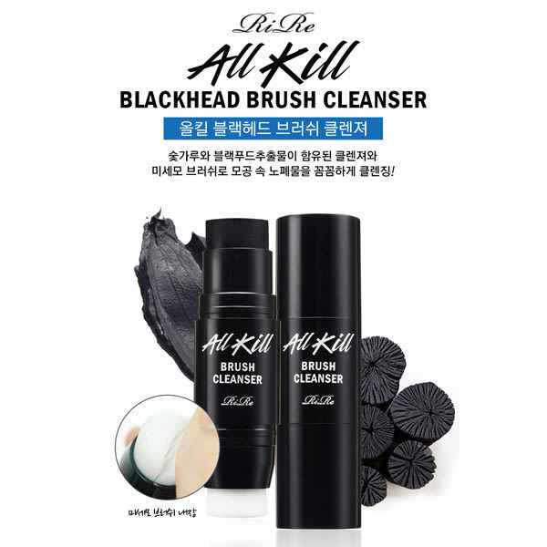●魅力十足● 韓國RiRe 黑竹炭粉刺清潔卸妝棒(附纖細刷)8g