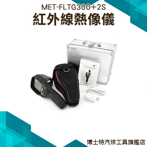 博士特汽修  紅外線溫度計 紅外線熱顯像儀 電氣 機械行業領域專用 熱像儀MET-FLTG300+2S