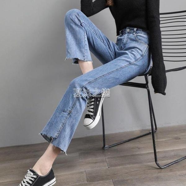 喇叭褲 微喇叭牛仔褲女直筒寬鬆春裝新款高腰顯瘦百搭九分開叉褲子