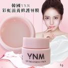 韓國YNM彩虹滋養修護唇膜 3g