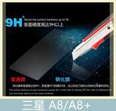 Samsung 三星 A8/A8+ (2018版) 鋼化玻璃膜 螢幕保護貼 0.26mm鋼化膜 9H硬度 鋼膜 保護貼 螢幕膜