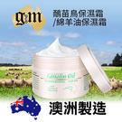 澳洲 G&M 鴯苗鳥保濕霜/綿羊油保濕霜 250g 兩款可選 綿羊霜 鴯鶓油 鴯鶓霜 身體乳液【PQ 美妝】