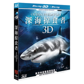 深海掠食者 3D Ocean Predators 3D