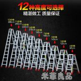 鋁合金人字梯摺疊家用加厚梯子多功能室內外行動四五六步工程梯凳  米菲良品