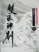 【書寶二手書T2/武俠小說_KHB】雙流神劍1_古龍