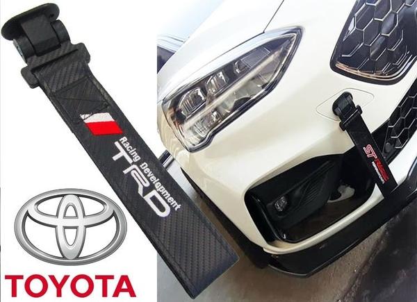 豐田TRD 碳纖維卡夢 裝飾貼飾 拖車帶 汽車裝飾貼 裝飾蓋 RAV4 VIOS ALTIS YARIY WISH