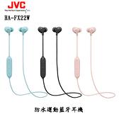 JVC HA-FX22W (贈收納袋) 防水運動藍牙耳機 公司貨一年保固