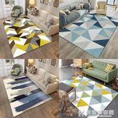 地毯ins北歐房間客廳家用簡約現代沙發毯臥室滿鋪可愛茶幾毯地墊 igo快意購物網