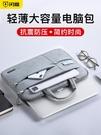 手提電腦包14寸蘋果macbook聯想小新air筆電pro15.6寸華為簡約matebook14手提包保護套【八折下殺】