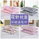 枕頭套- 磨毛枕芯套  加厚48*74cm枕頭套 加大枕套一對裝【端午節好康89折】
